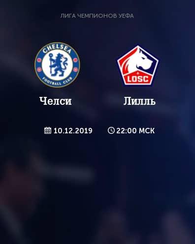 Прогноз на матч Челси – Лилль - 10.12.2019, 23:00