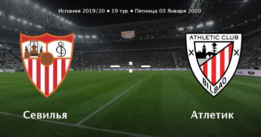 Прогноз на матч Севилья – Атлетик Б - 03.01.2020, 23:00