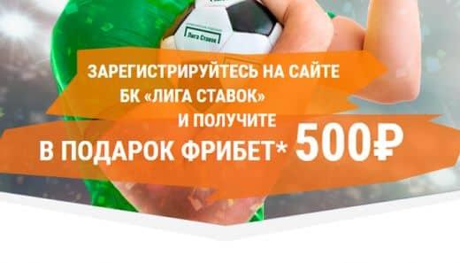 Лига Ставок бонус 500 рублей