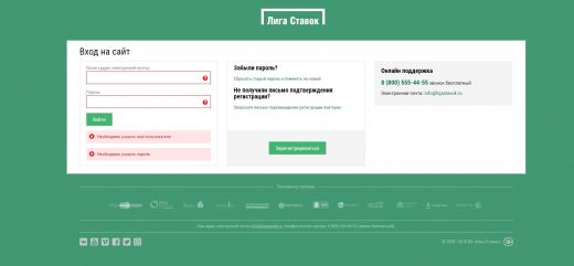 Регистрация в Лиге Ставок