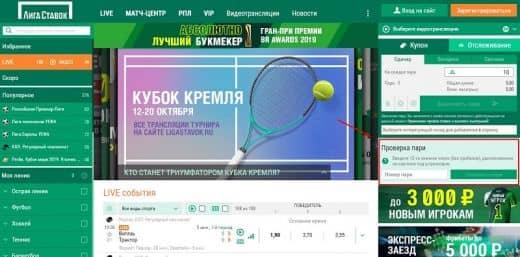 Лига Ставок линия теннис