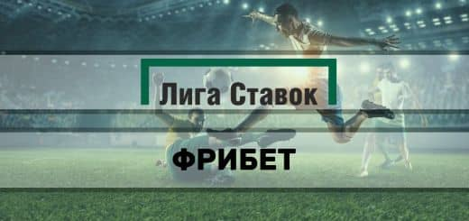 Лига Ставок бесплатная ставка 500 рублей