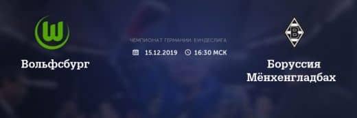 Прогноз на матч Вольфсбург – Боруссия М - 15.12.2019, 17:30