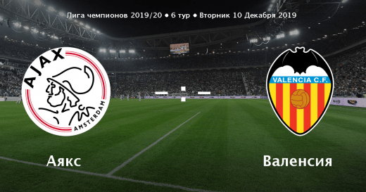 Прогноз на матч Аякс – Валенсия - 10.12.2019, 23:00