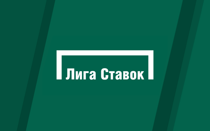 Кредит Лига Ставок