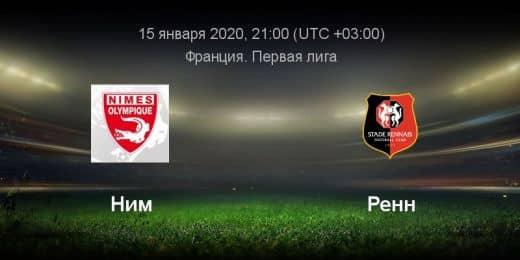 Прогноз на матч Ним – Ренн - 15.01.2020, 21:00