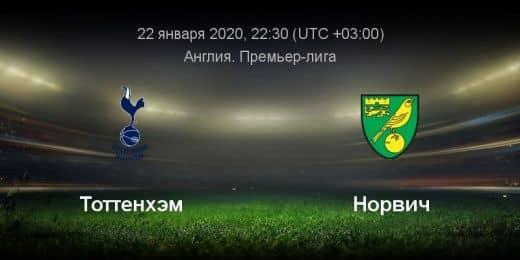 Прогноз на матч Тоттенхэм – Норвич - 22.01.2020, 22:30