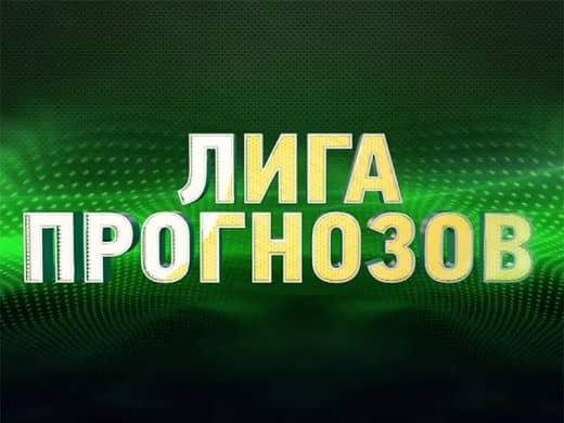 Лига Ставок прогнозы на футбол