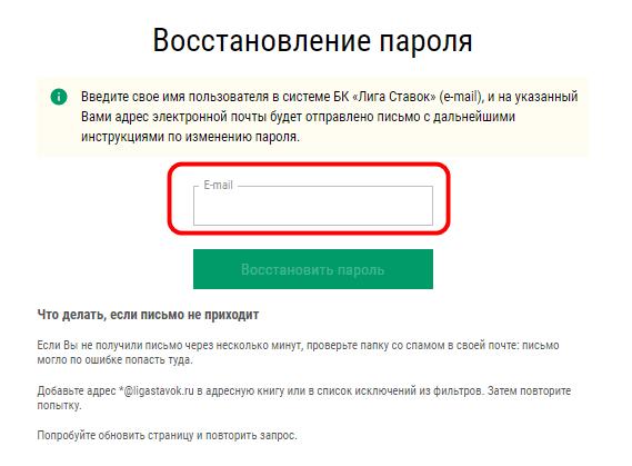 Лига Ставок восстановить пароль