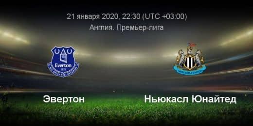 Прогноз на матч Эвертон – Ньюкасл Юнайтед - 21.01.2020, 22:30