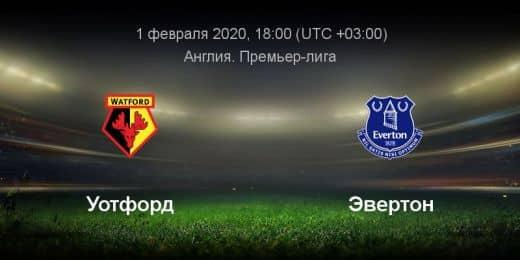 Прогноз на матч Уотфорд – Эвертон - 01.02.2020, 18:00
