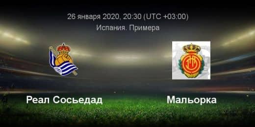 Прогноз на матч Реал Сосьедад – Мальорка - 26.01.2020, 20:30