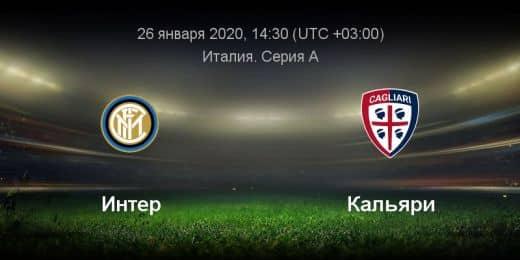 Прогноз на матч Интер – Кальяри - 26.01.2020, 14:30