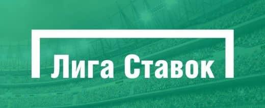 Ставки на спорт Лига Ставок