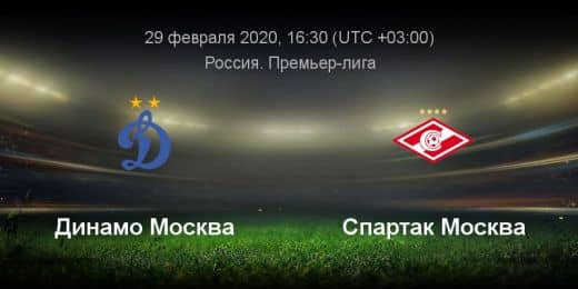 Прогноз на матч Динамо Москва – Спартак Москва - 29.02.2020, 16:30