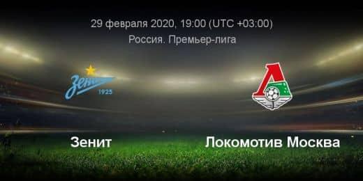 Прогноз на матч Зенит – Локомотив - 29.02.2020, 19:00