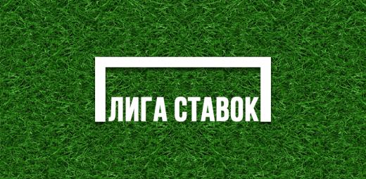 Лига Ставок лайв футбол