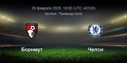 Прогноз на матч Борнмут – Челси - 29.02.2020, 18:00