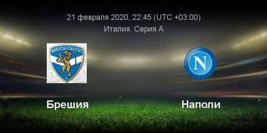 Прогноз на матч Брешия – Наполи - 21.02.2020, 22:45