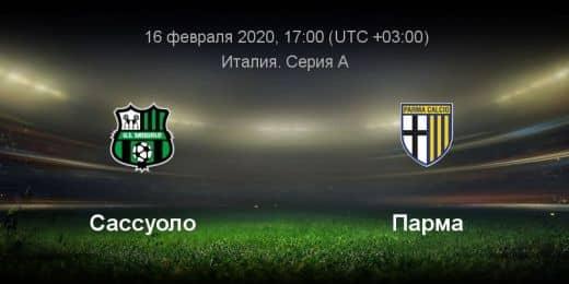 Прогноз на матч Сассуоло – Парма - 16.02.2020, 17:00