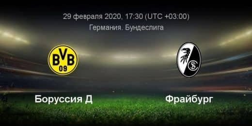 Прогноз на матч Боруссия Д – Фрайбург - 29.02.2020, 17:30