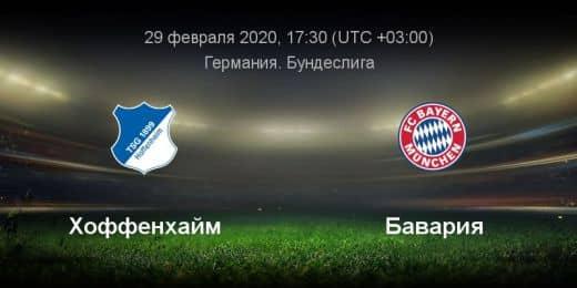 Прогноз на матч Хоффенхайм – Бавария - 29.02.2020, 17:30