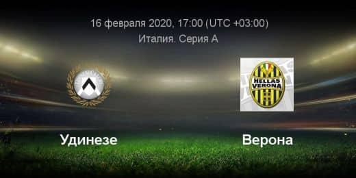 Прогноз на матч Удинезе – Верона - 16.02.2020, 14:30