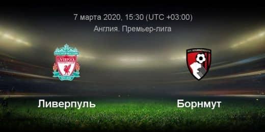 Прогноз на матч Ливерпуль – Борнмут – 07.03.2020, 15:30