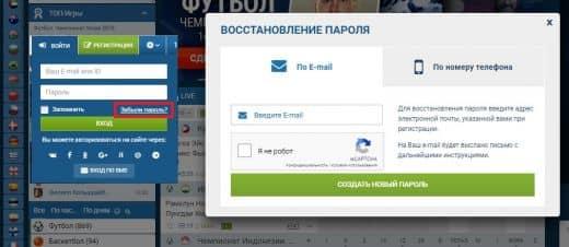 Как восстановить логин и пароль в 1xbet