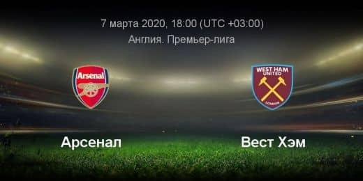 Прогноз на матч Арсенал – Вест Хэм – 07.03.2020, 18:00