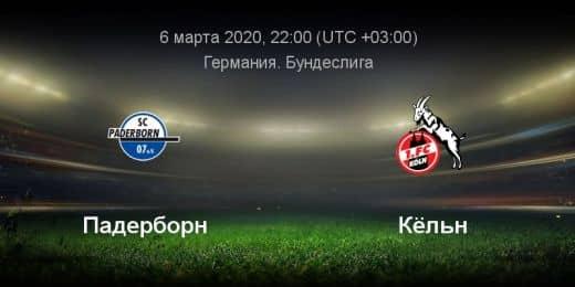 Прогноз на матч Падерборн – Кельн – 06.03.2020, 22:00