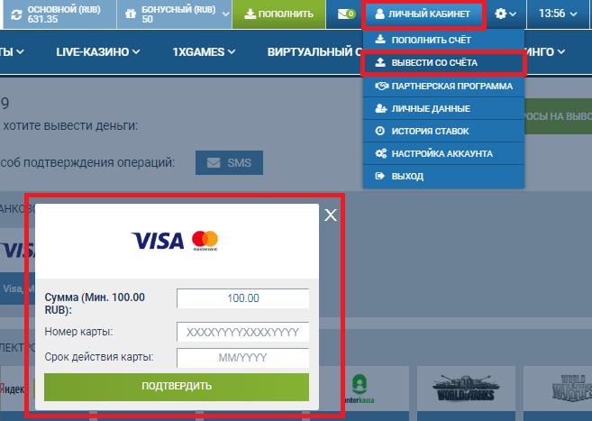 Не выводятся деньги с 1xbet на карту