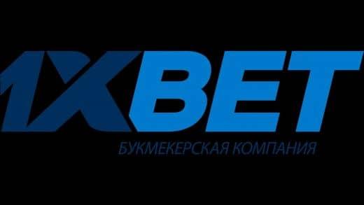 Букмекерская контора 1xbet высокие коэффициенты