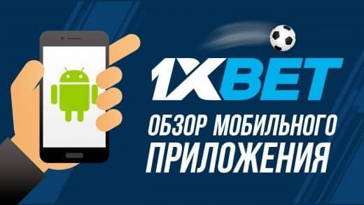 1хбет мобильное приложение для Андроид