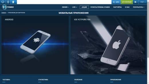 1 x Ставка официальный сайт мобильная версия скачать