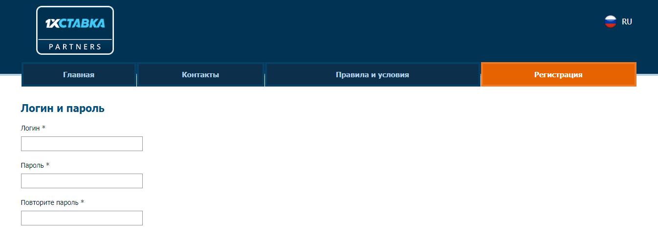 1xStavka партнерская программа