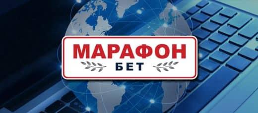 Как посмотреть результаты матче в БК Марафон?