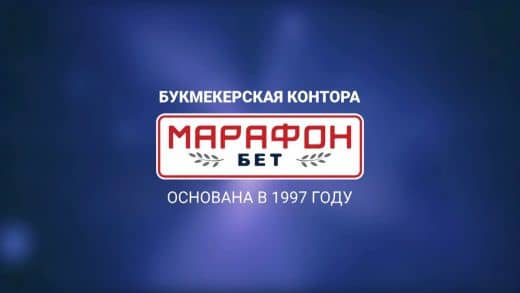 Марафон букмекерская контора
