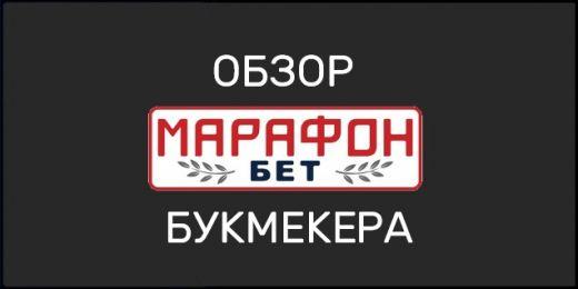 Ставки букмекерская контора Марафон