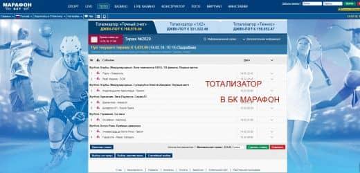 Тотализатор Марафон