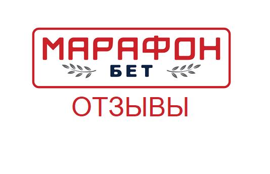 БК Марафон отзывы сотрудников