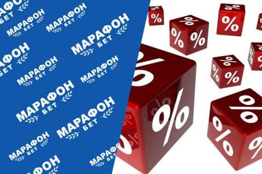 Марафон бк акции
