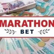 Какая минимальная ставка действует в Марафоне?