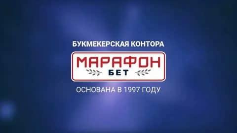 Marathonbet акции