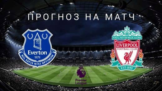 Прогноз на матч Ливерпуль – Эвертон – 20.02.2021, 20:30
