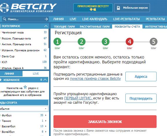 Скачать приложение БетСити вап