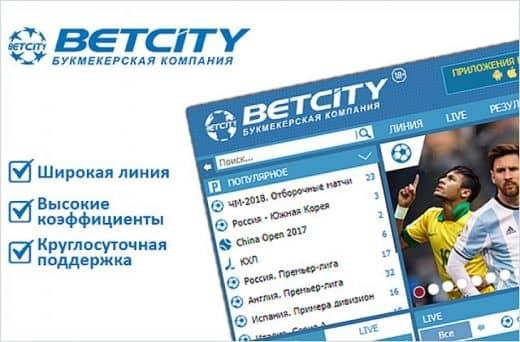 БетСити приложение для ПК