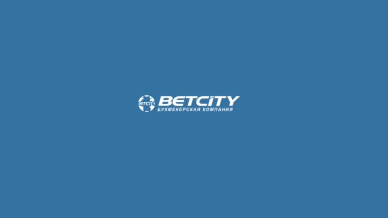 Обзор букмекерской конторы БетСити. Стоит ли работать с букмекером?